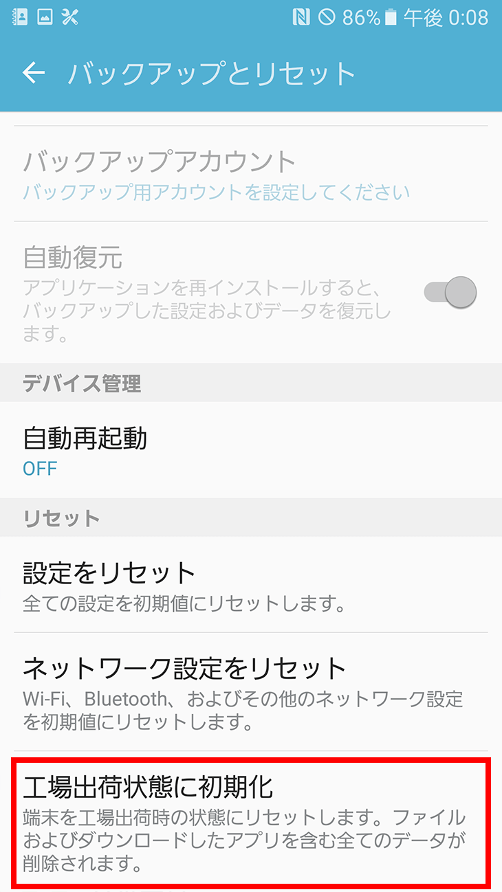 Androidリセット