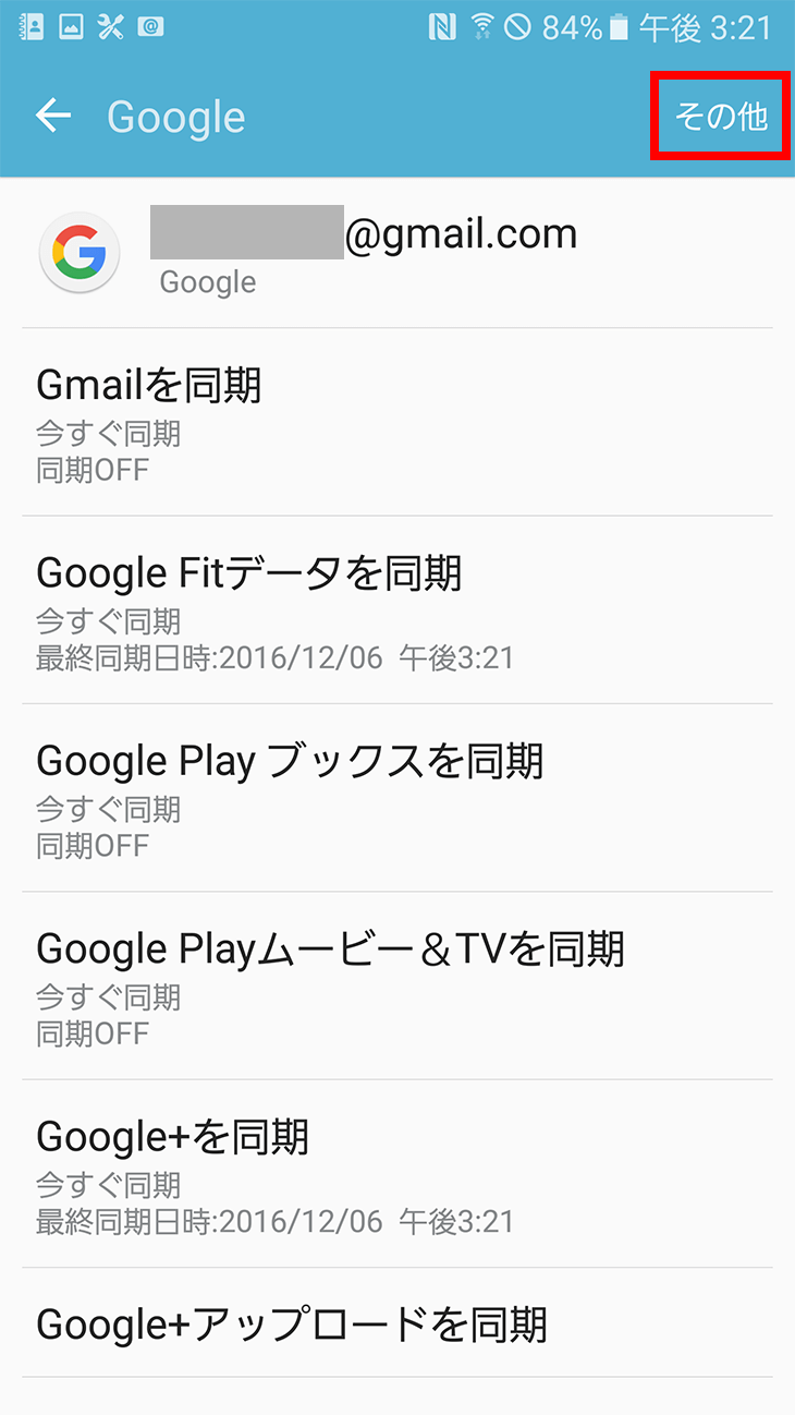 Androidログアウト選択