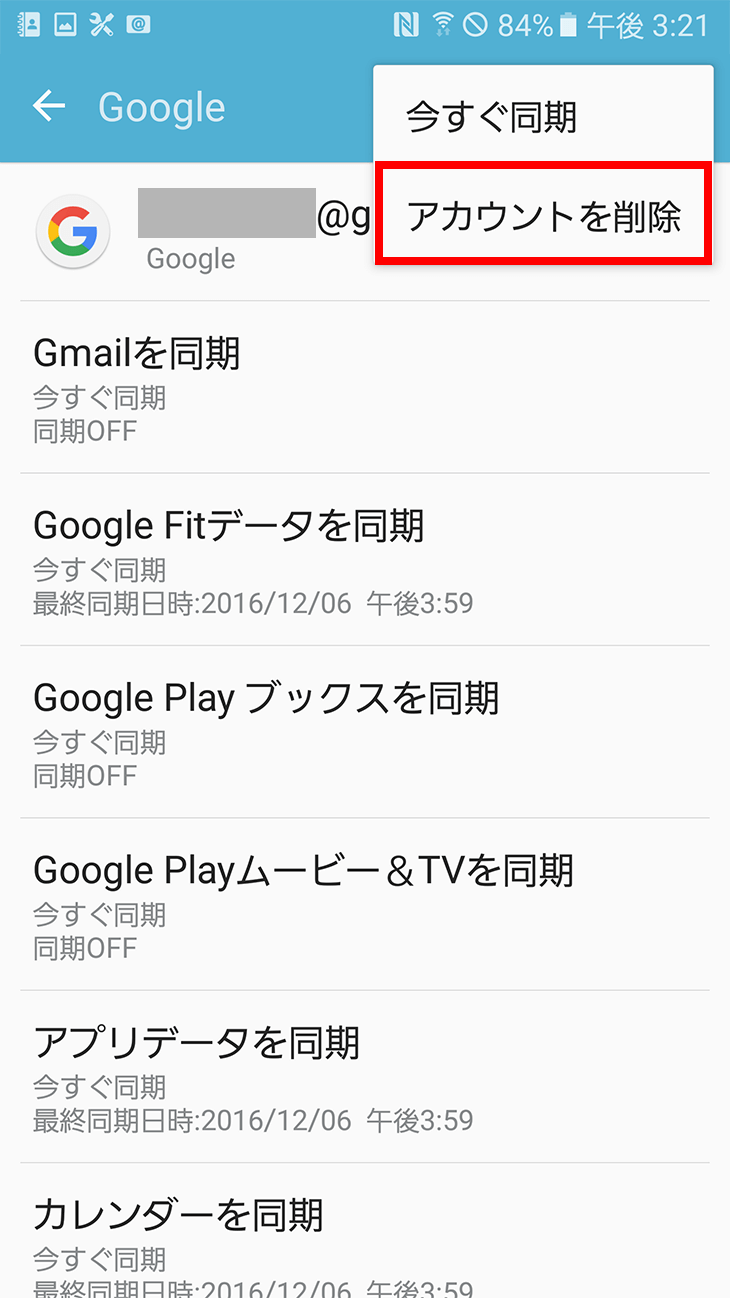 Androidから削除