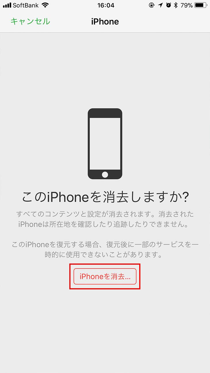 設定 iphone 探す