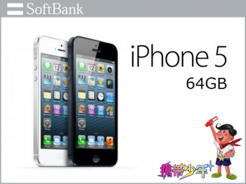 softbankiPhone5 64GB画像