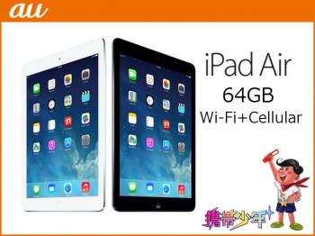 auiPad Air Wi-Fi Cellular 64GB画像