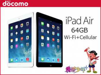 docomoiPad Air Wi-Fi Cellular 64GB画像