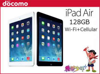 docomoiPad Air Wi-Fi Cellular 128GB画像
