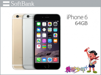 softbankiPhone6 64GB画像