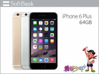 softbankiPhone6 Plus 64GB画像