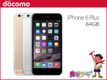 docomoiPhone6 Plus 64GB画像
