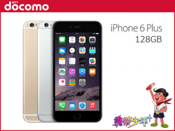 docomoiPhone6 Plus 128GB画像