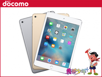 docomoiPad mini4 Wi-Fi Cellular 16GB画像