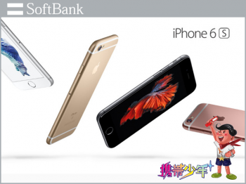 softbankiPhone6s 128GB画像