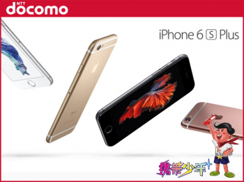 docomoiPhone6s Plus 16GB画像