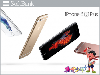 softbankiPhone6s Plus 16GB画像