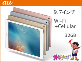 auiPad Pro 9.7インチ Wi-Fi Cellular 32GB画像