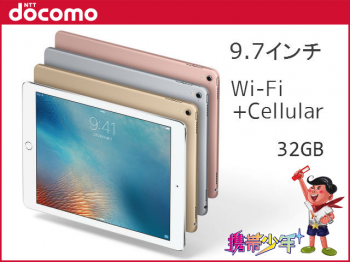 docomoiPad Pro 9.7インチ Wi-Fi Cellular 32GB画像