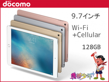 docomoiPad Pro 9.7インチ Wi-Fi Cellular 128GB画像