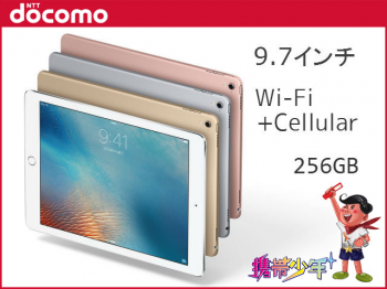 docomoiPad Pro 9.7インチ Wi-Fi Cellular 256GB画像