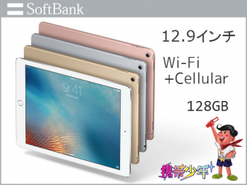 softbankiPad Pro 12.9インチ Wi-Fi Cellular 128GB画像