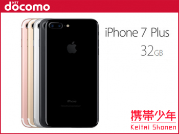 docomoiPhone7 Plus 32GB画像