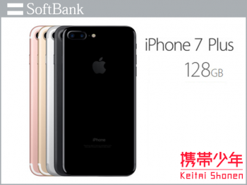 softbankiPhone7 Plus 128GB画像