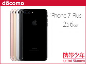 docomoiPhone7 Plus 256GB画像