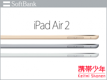 softbankiPad Air 2  Wi-Fi Cellular 32GB画像