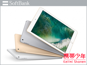 softbankiPad 第5世代 Wi-Fi Cellular 32GB画像