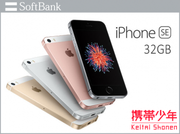 softbankiPhoneSE 32GB画像