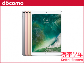 docomoiPad Pro 10.5インチ Wi-Fi Cellular 64GB画像