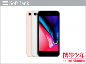 softbankiPhone8 256GB画像