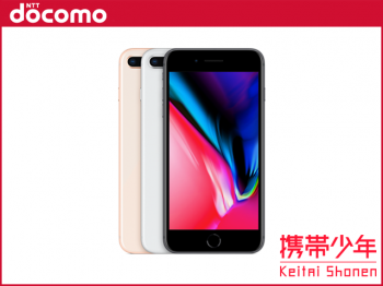 docomoiPhone8 Plus 256GB画像