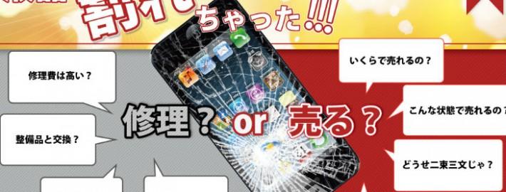 画面割iPhone