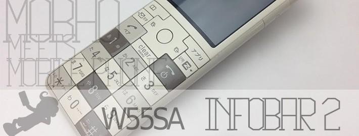infobar2